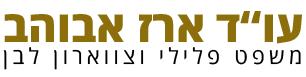 לוגו משרד עורכי דין פלילי